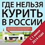 """Где нельзя курить в России? Новые ограничения """"антитабачного"""" закона с 1 июня 2014 года"""