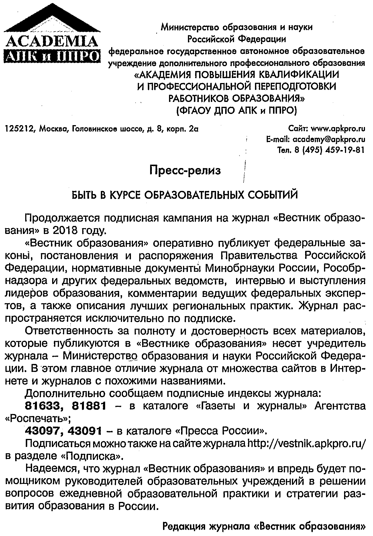 Кремлин письмо президенту