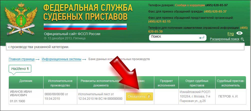сайт судебных приставов магнитогорска узнать долг тех, кто