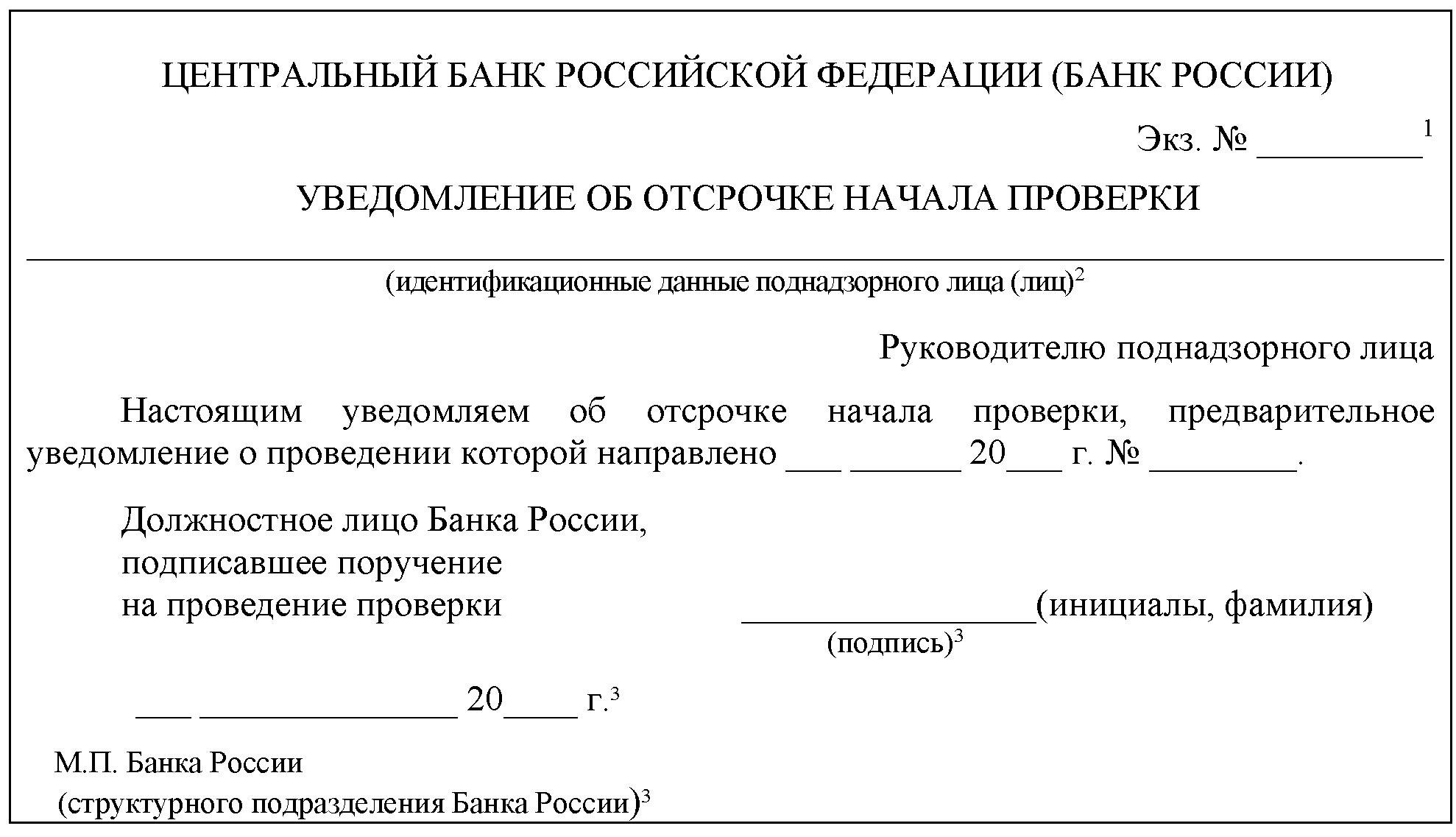 Книга государственной регистрации кредитных организаций