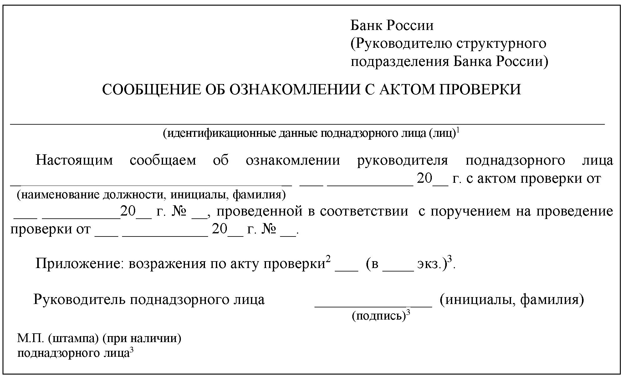 Коды проверок кредитных организаций