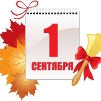 Минпросвещения России подготовило рекомендации по оценке готовности образовательных организаций к 1 сентября