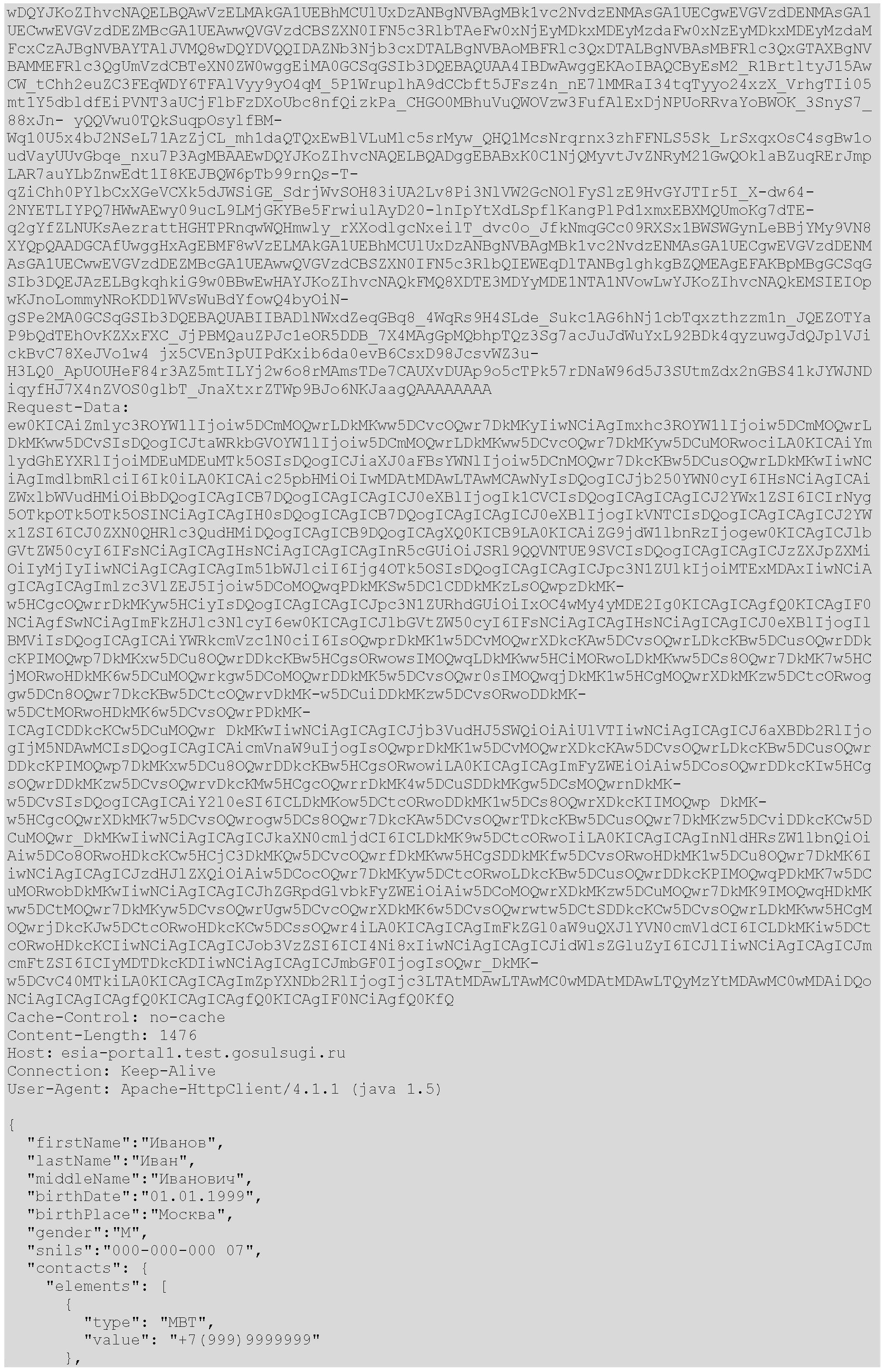 6a321e46d364 По полученным данным в ЕСИА выполняется поиск учетной записи. В зависимости  от того, найдена в ЕСИА учетная запись удовлетворяющая полученным данным  или нет ...