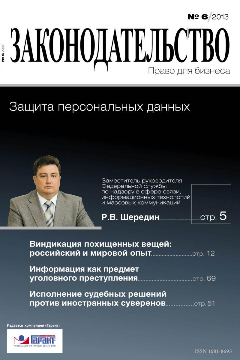 Журнал Законодательство