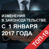 Новые изменения законодательства в 2017 году