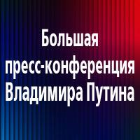 17 декабря состоится большая пресс-конференция Президента РФ Владимира Путина