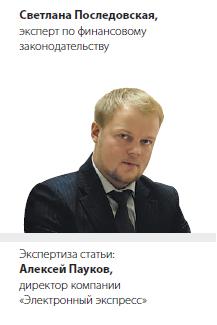 Алексей Пауков, директор компании Электронный экспресс