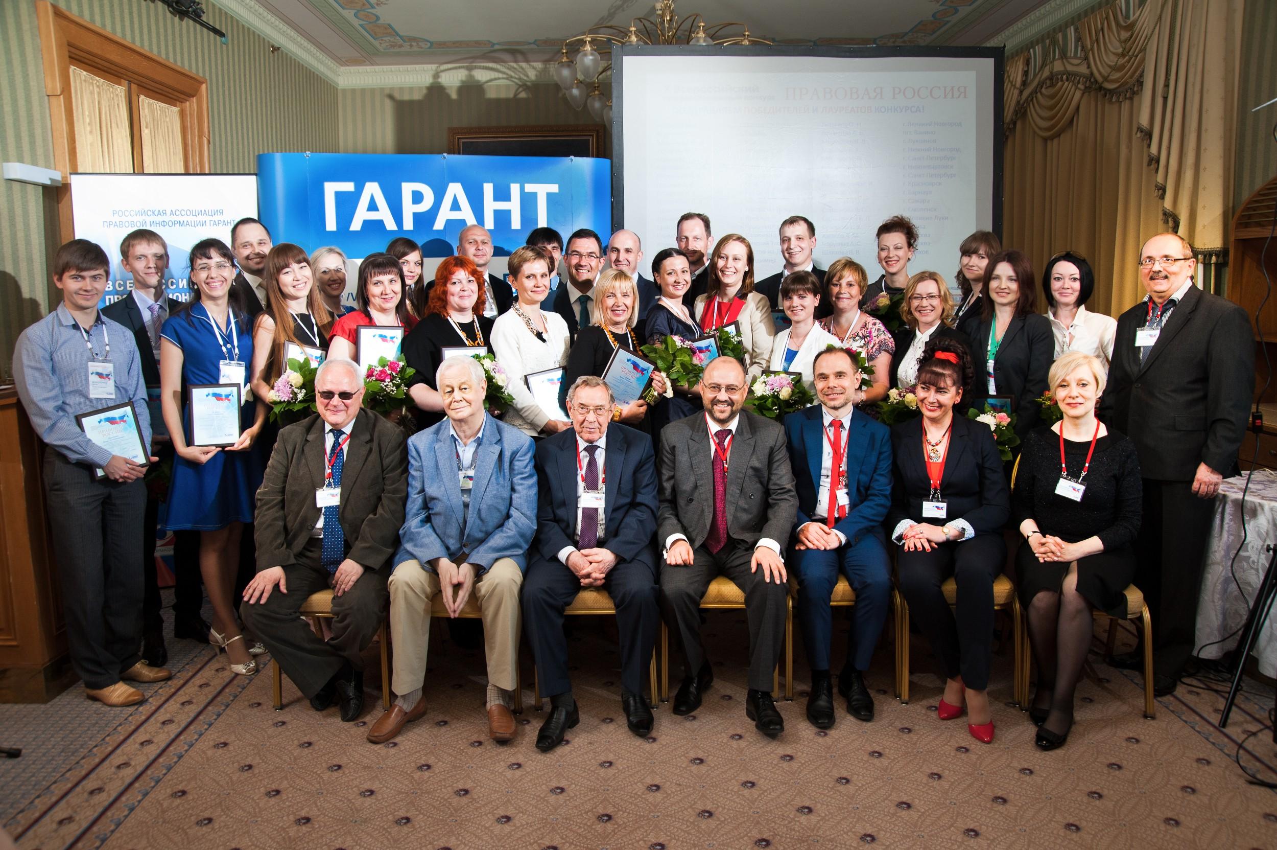 Всероссийский юридический конкурс