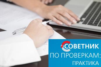 Выездная проверка налоговиков без предупреждения: можно ли не предоставлять документы по их требованию?