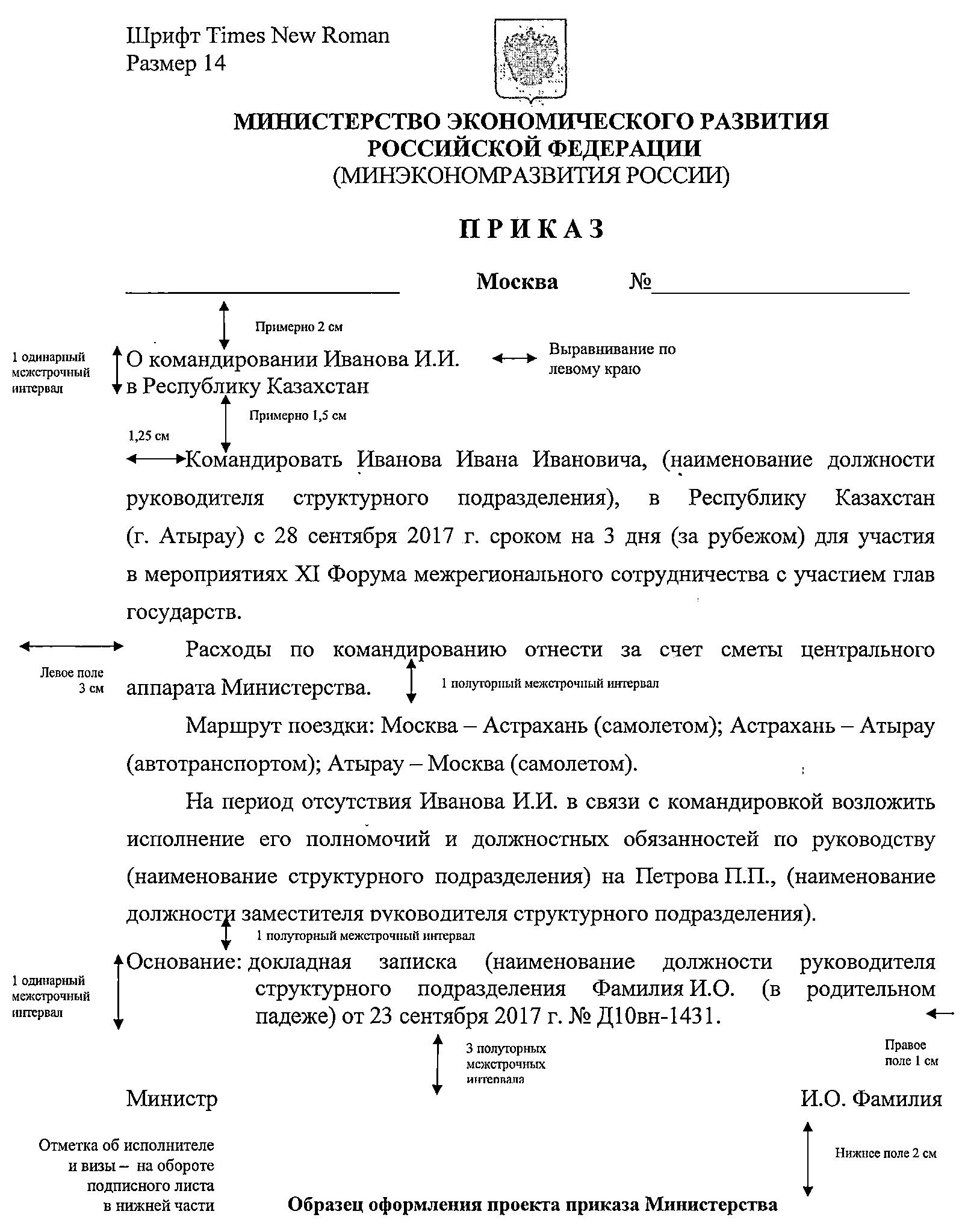 Должностная инструкция ответственного секретаря административной комиссии иркутской