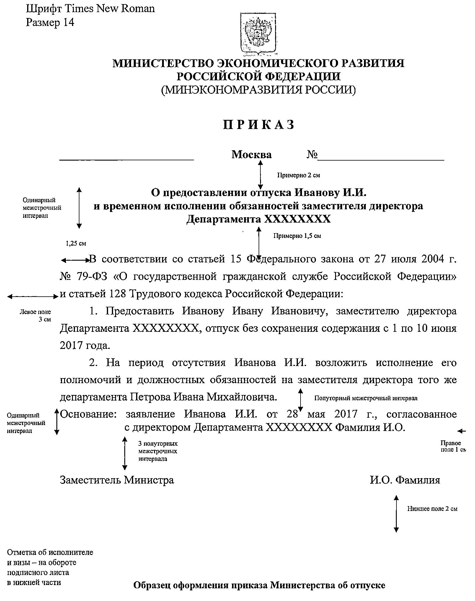 Инструкция по делопроизводству письма