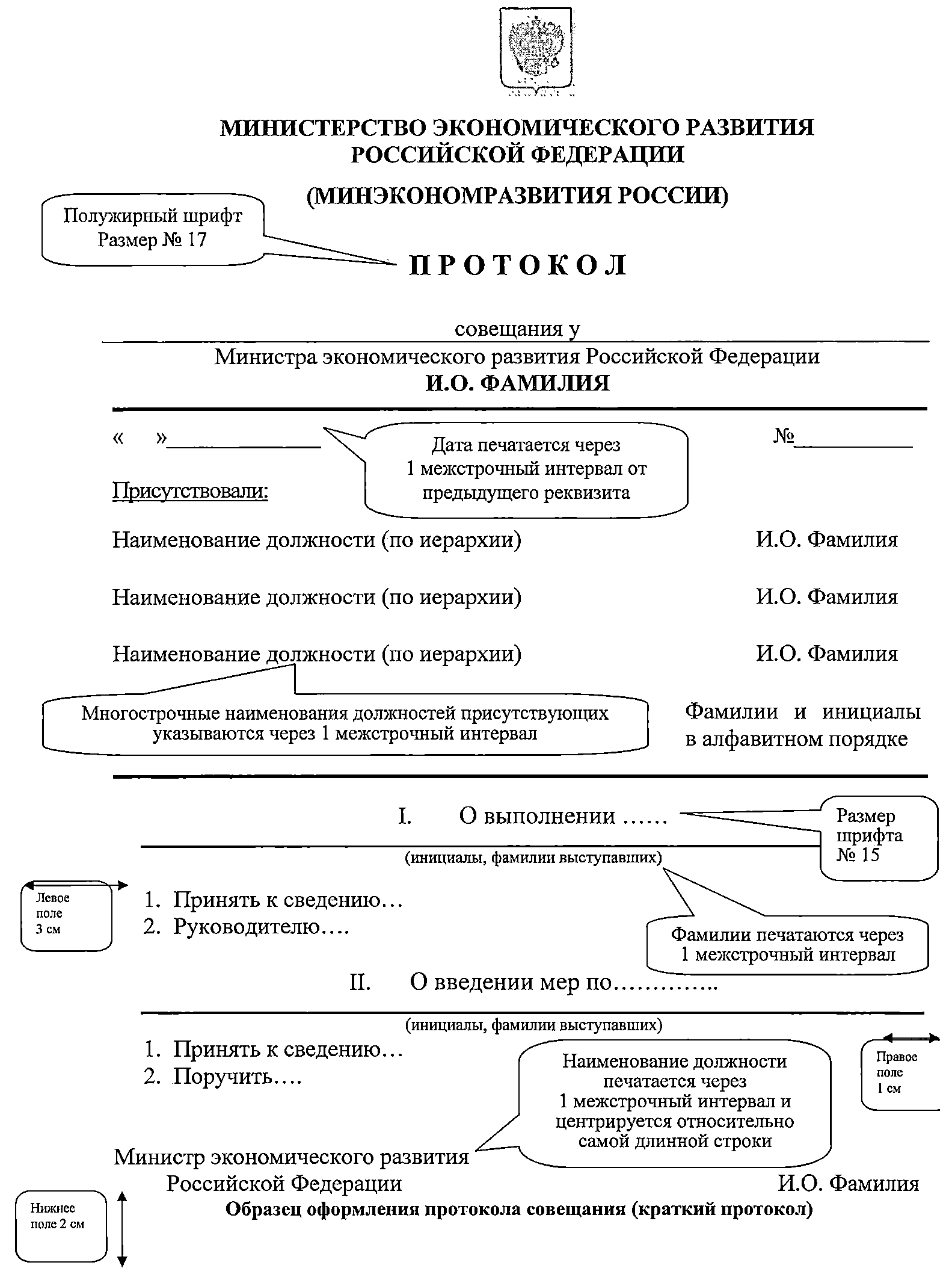 инструкция по делопроизводству следственного комитета россии