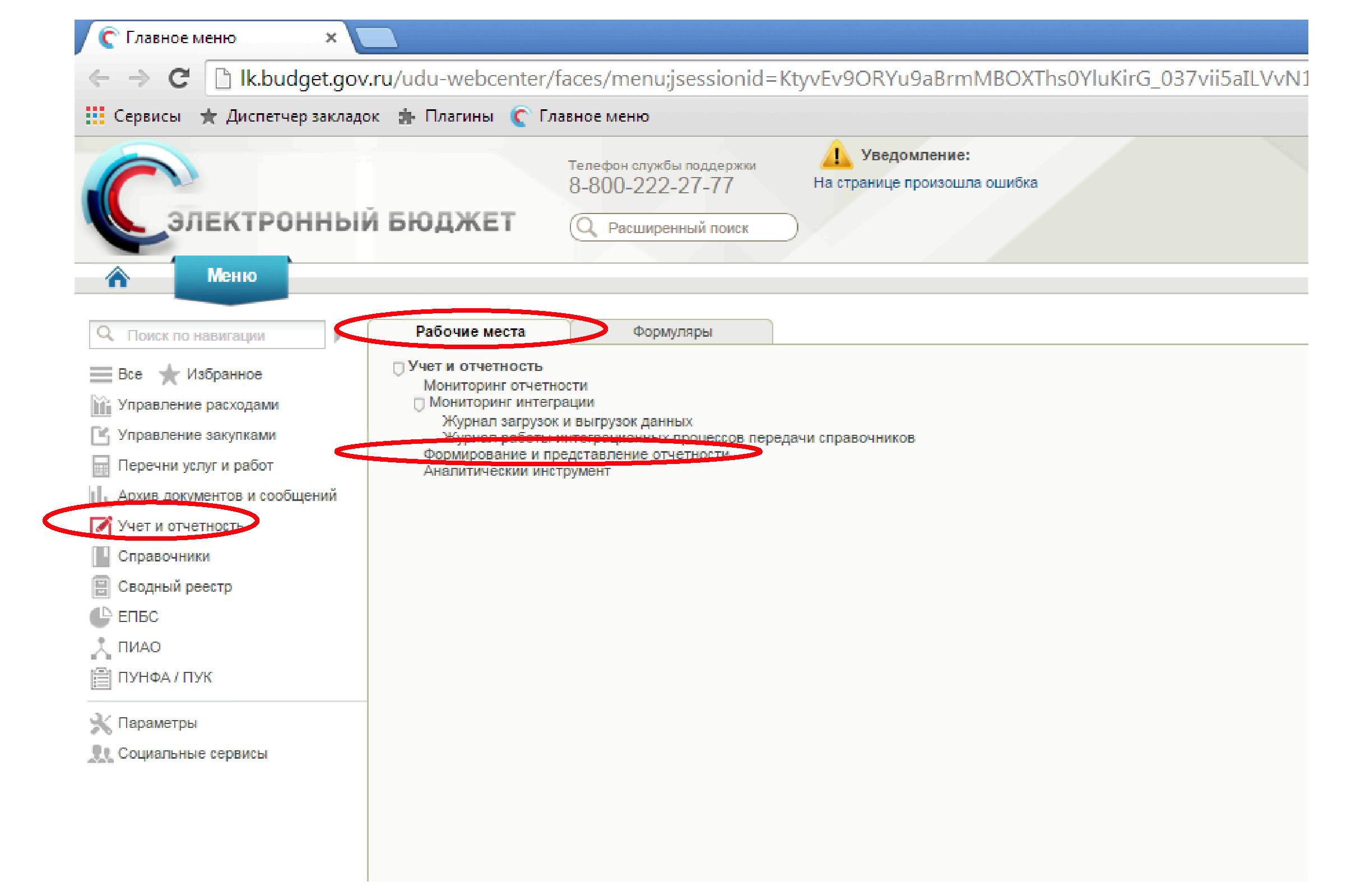 Электронный бюджет срок представления отчетности бухгалтер онлайн тест