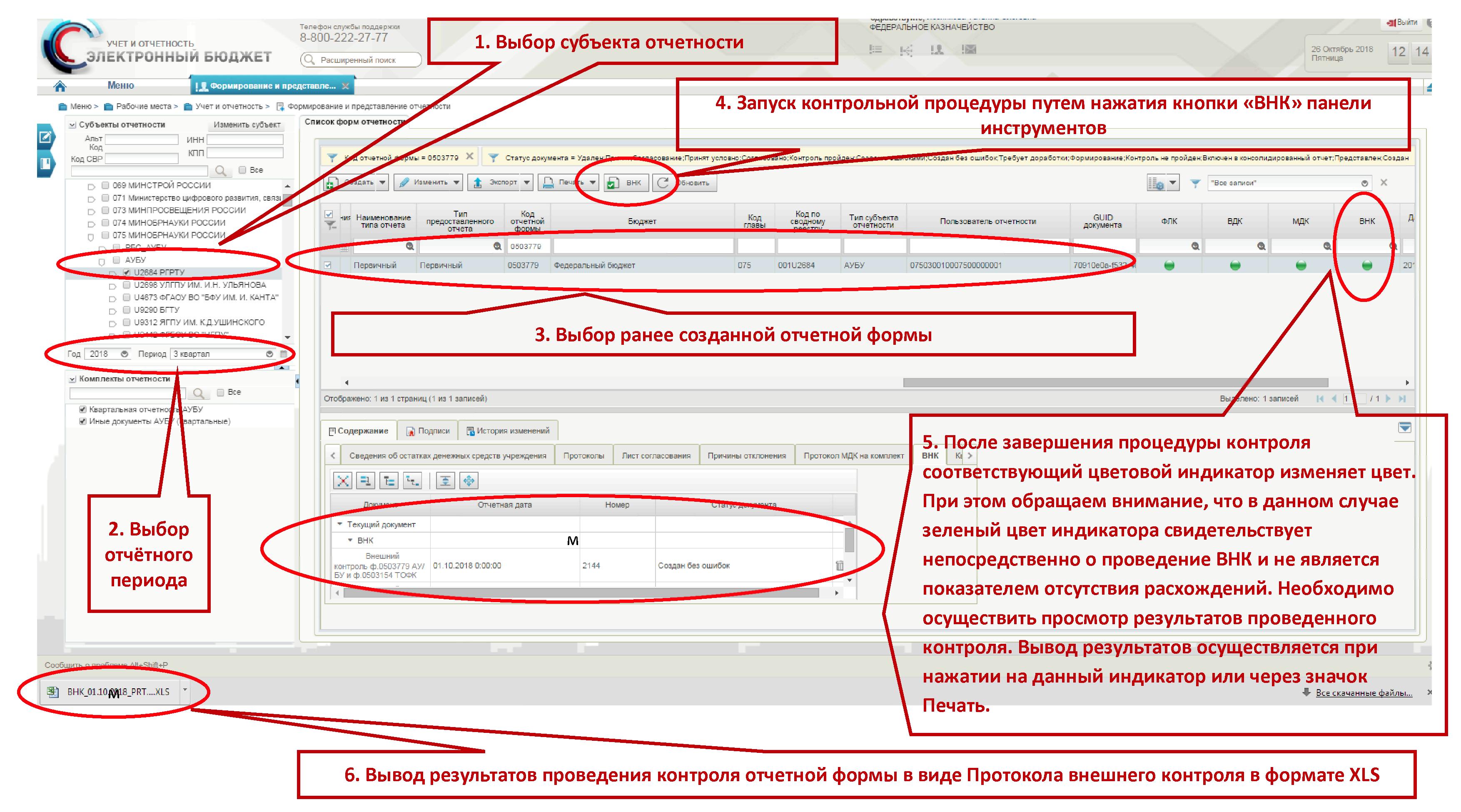 Субъект и пользователь отчетности электронный бюджет электронная сдача отчетности в пфр соглашение скачать