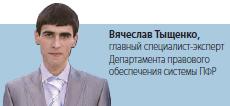 Вячеслав Тыщенко, главный специалист-эксперт Департамента правового обеспечения системы ПФР