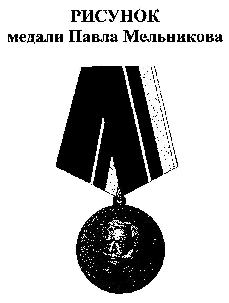 Образец Представление К Награждению От Профсоюза
