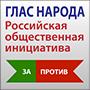 Глас народа: Российская общественная инициатива