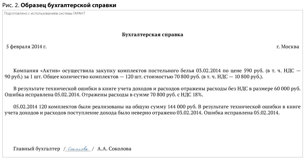 письмо о сторнировании документа образец - фото 2