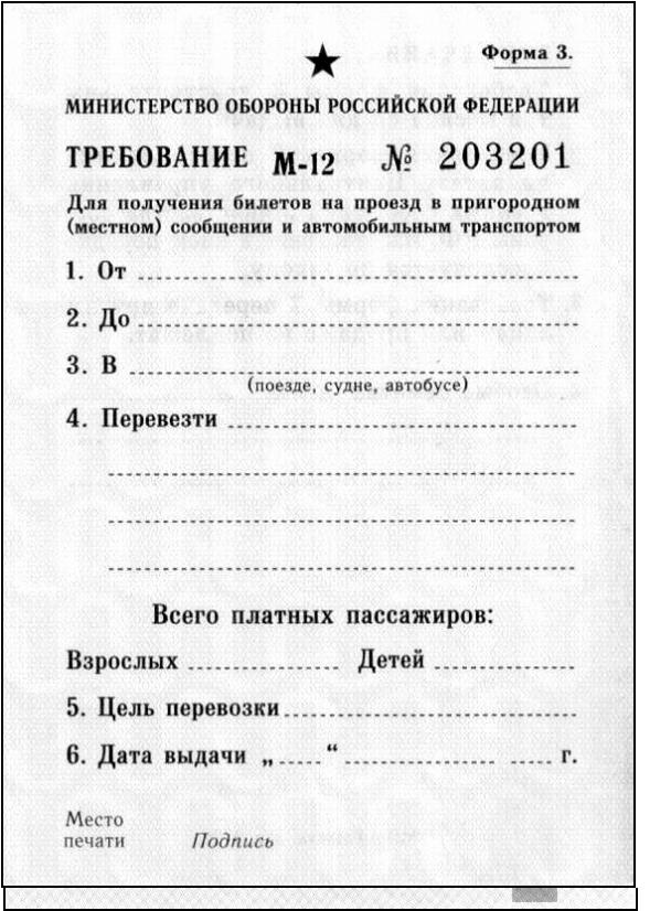 Какие документы нужны для получения временную регистрацию через мфц