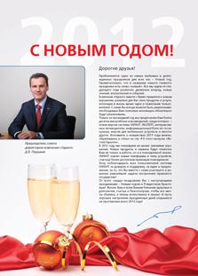 поздравление с новым 2012 годом