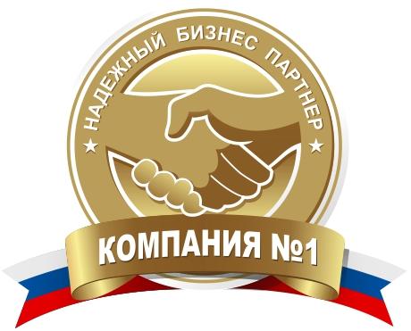 """Премия """"Надежный бизнес партнер"""" Компания № 1"""