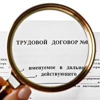 Пленум ВС РФ рассказал, как отличить трудовой договор от гражданско-правового