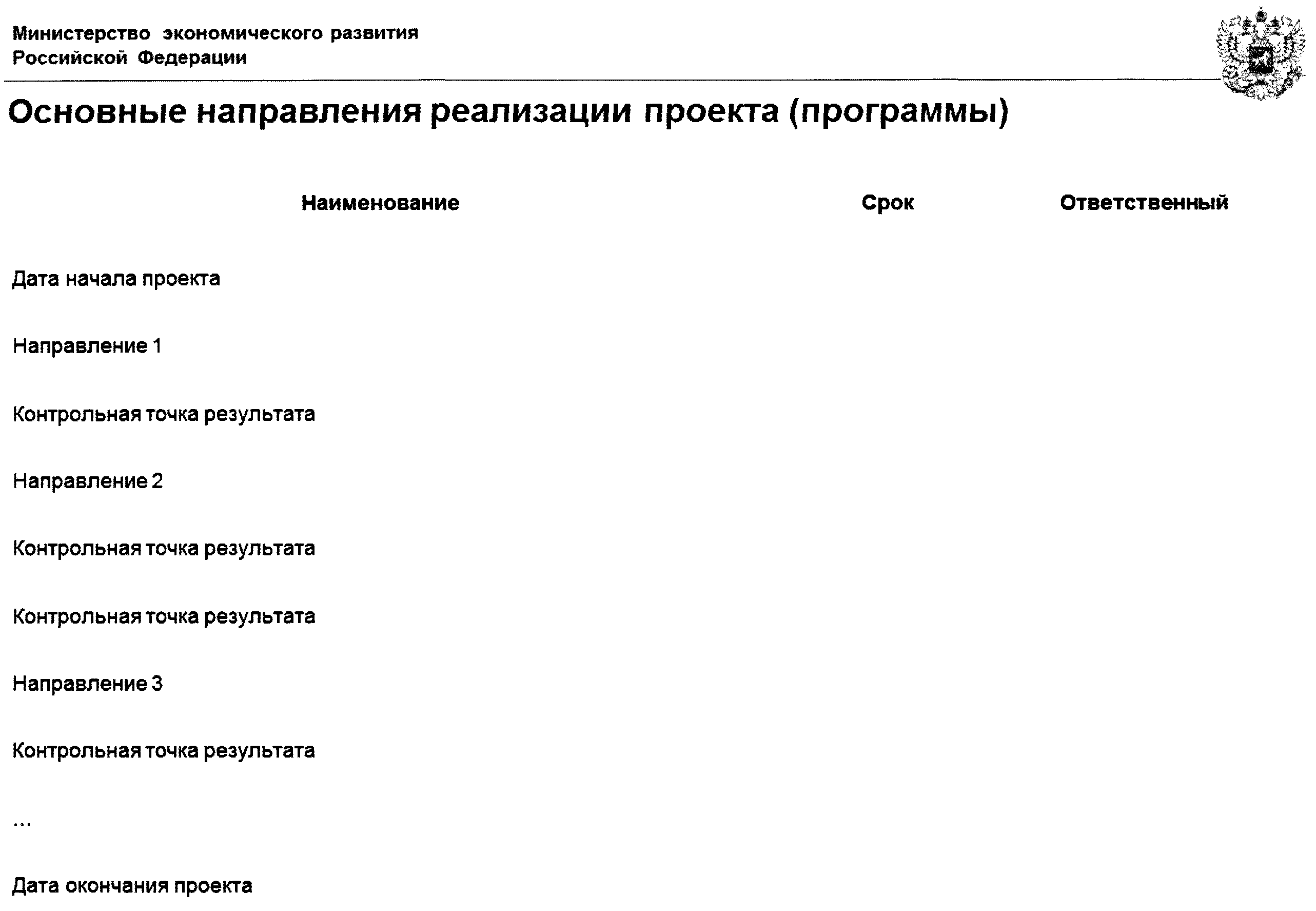 Справка для ребенка, оформляющегося на усыновление Орехово-Борисово Южное