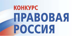 Конкурс Правовая Россия