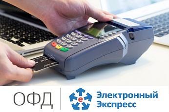 Электронный Экспресс – официальный оператор фискальных данных (ОФД)