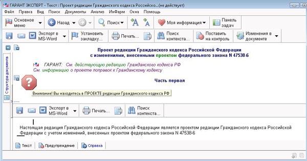 проект редакции гражданского кодекса