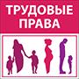 трудовые права беременных женщин и лиц с семейными обязанностями внезапно кончилась