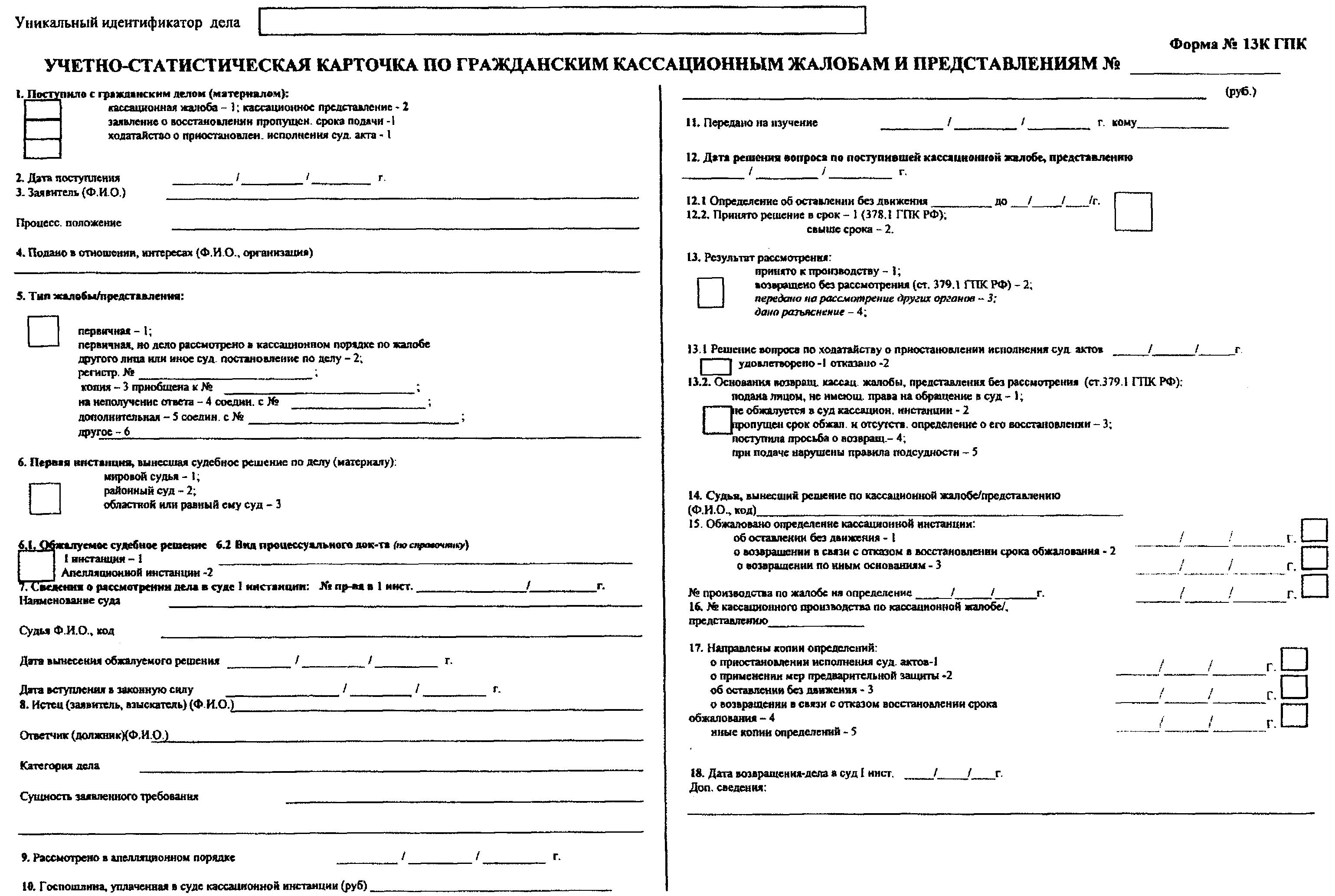 реестр уголовных дел россии