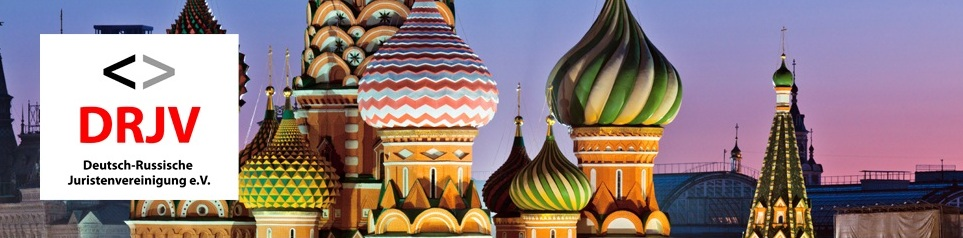 Конкурс на соискание Германско-российской юридической премии за 2019 год