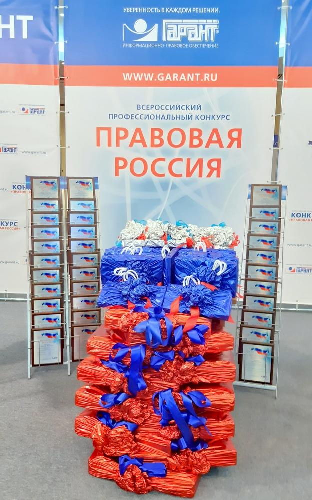 Объявлены победители XV Всероссийского конкурса «Правовая Россия»