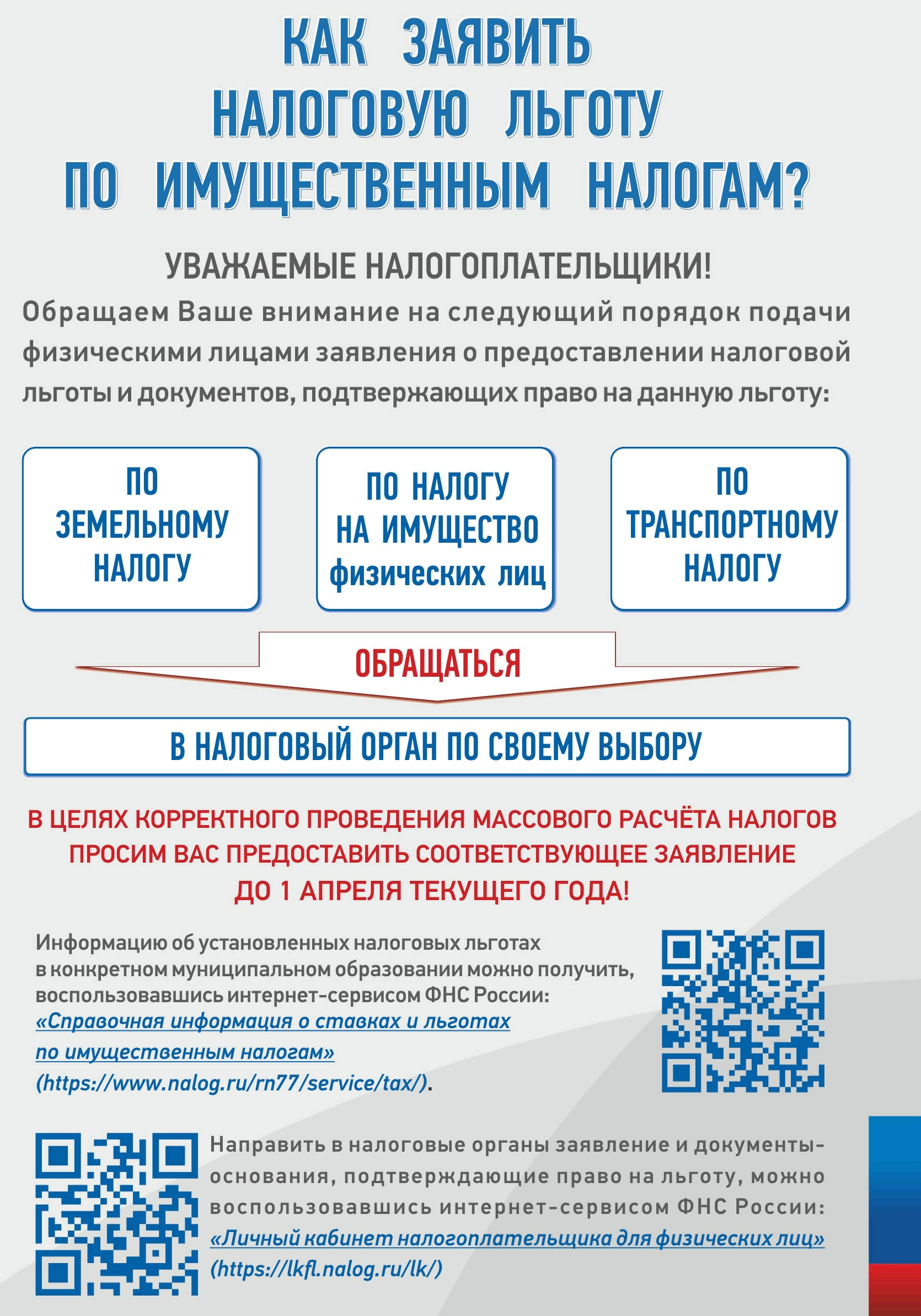 типовое информационное сообщение, используемое при проведении информационной кампании