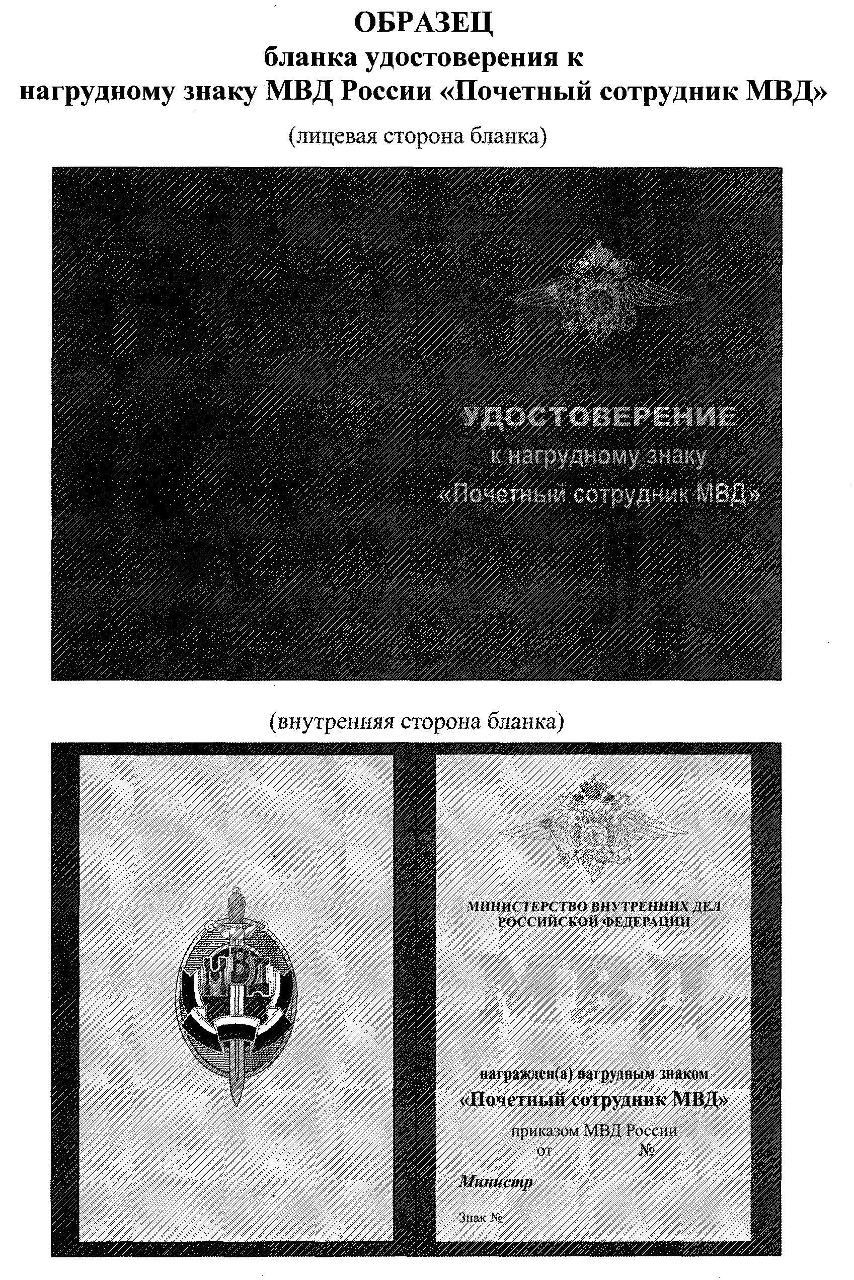 Удостоверение мвд приказ