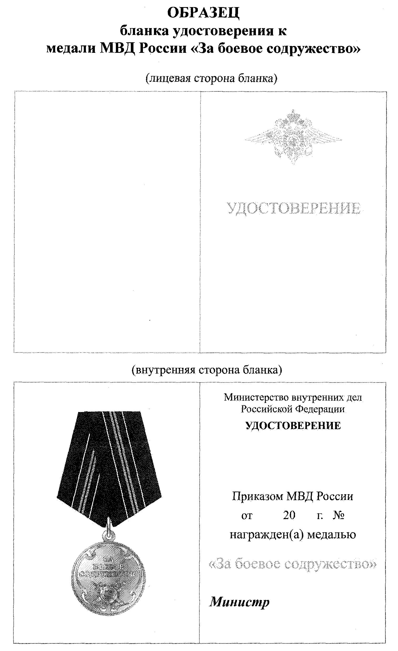 приказ мвд россии 495 от 29 апреля 2015 г-2