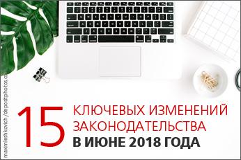 Изменения в Трудовом кодексе РФ с 1 января 2018 года.